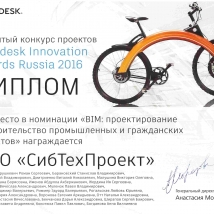 Honored triumph in competition Autodesk Innovation Awards Russia 2016.
